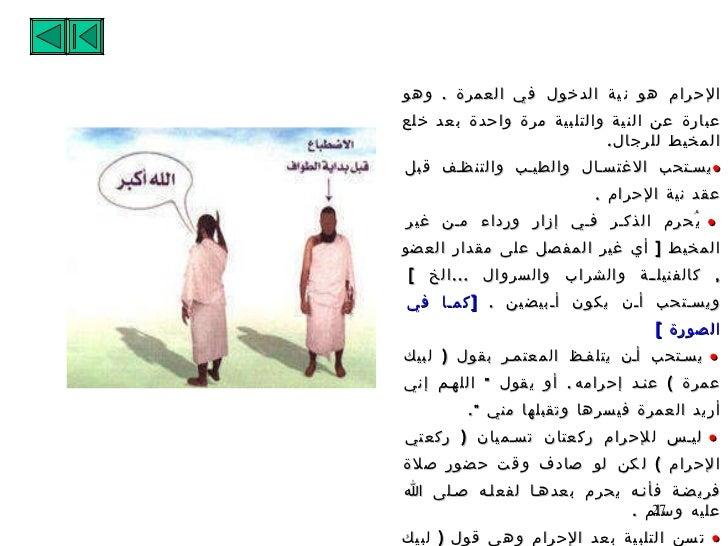 هلع الاستبعاد إسبوعين دعاء الاحرام للعمرة للنساء Sjvbca Org