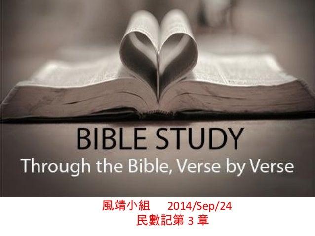 風靖小組 2014/Sep/24  民數記第3章