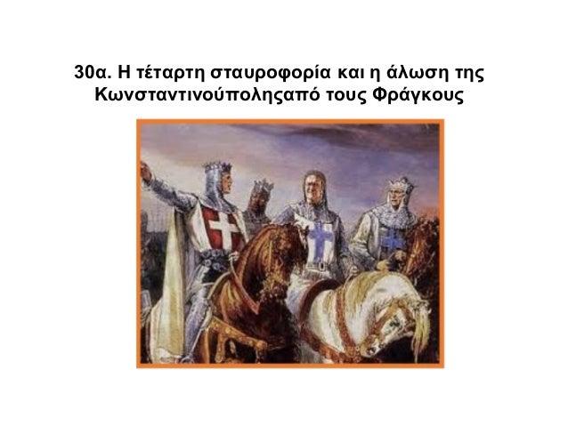 30α. Η τέταρτη σταυροφορία και η άλωση της Κωνσταντινούποληςαπό τους Φράγκους