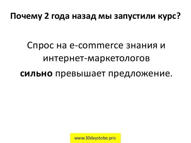 Почему 2 года назад мы запустили курс? Спрос на e-commerce знания и интернет-маркетологов сильно превышает предложение. ww...