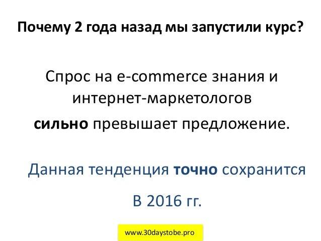 Почему 2 года назад мы запустили курс? Спрос на e-commerce знания и интернет-маркетологов сильно превышает предложение. Да...