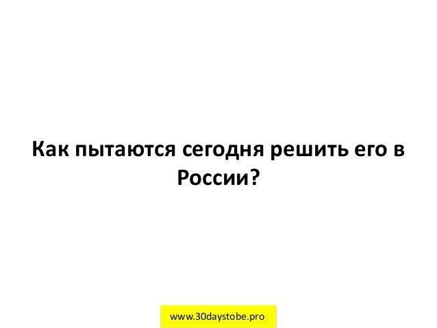 Как пытаются сегодня решить его в России? www.30daystobe.pro