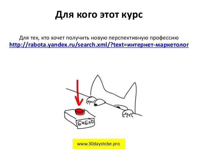 Для кого этот курс Для тех, кто хочет получить новую перспективную профессию http://rabota.yandex.ru/search.xml/?text=инте...