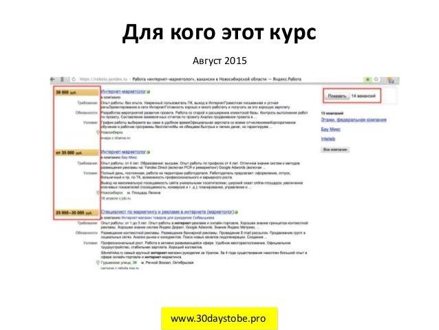 Для кого этот курс Август 2015 www.30daystobe.pro