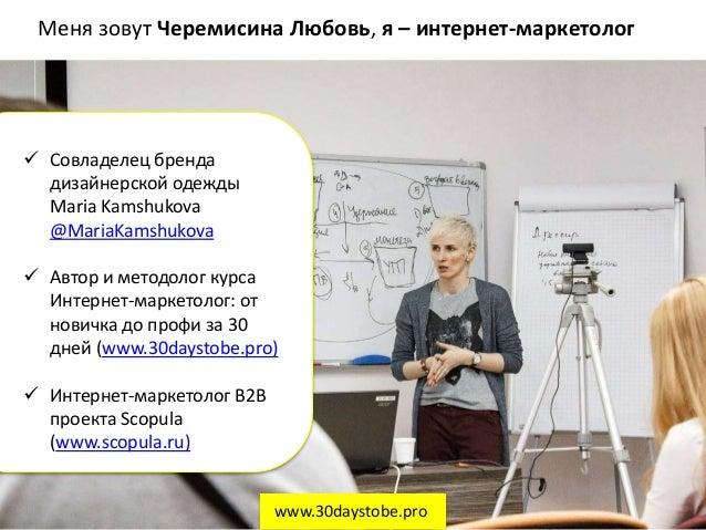 Меня зовут Черемисина Любовь, я – интернет-маркетолог  Совладелец бренда дизайнерской одежды Maria Kamshukova @MariaKamsh...