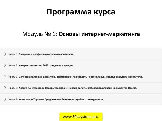 Программа курса Модуль № 1: Основы интернет-маркетинга www.30daystobe.pro