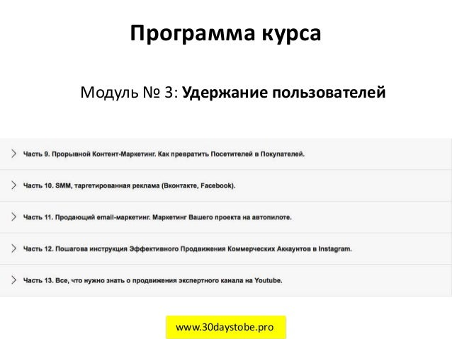 Программа курса Модуль № 3: Удержание пользователей www.30daystobe.pro