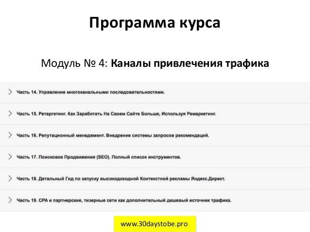 Программа курса Модуль № 4: Каналы привлечения трафика www.30daystobe.pro