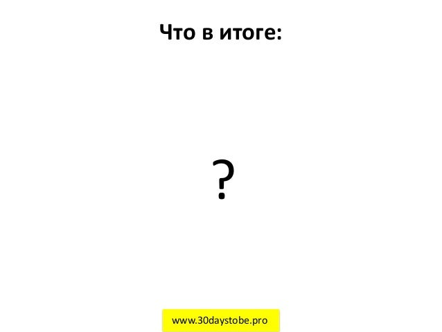 Что в итоге: ? www.30daystobe.pro