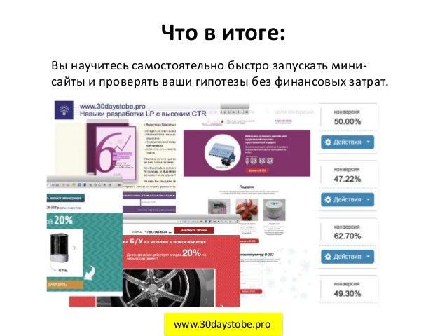 Что в итоге: Вы научитесь самостоятельно быстро запускать мини- сайты и проверять ваши гипотезы без финансовых затрат. www...
