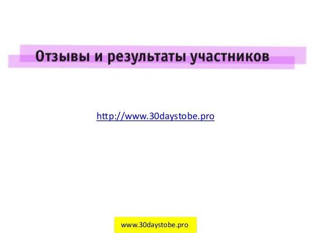 www.30daystobe.pro http://www.30daystobe.pro