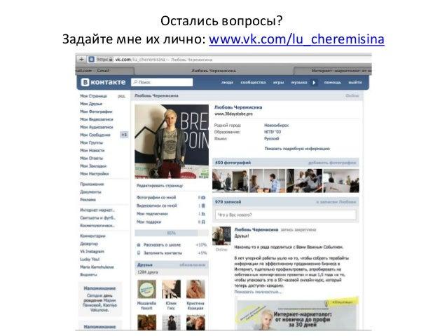 Остались вопросы? Задайте мне их лично: www.vk.com/lu_cheremisina