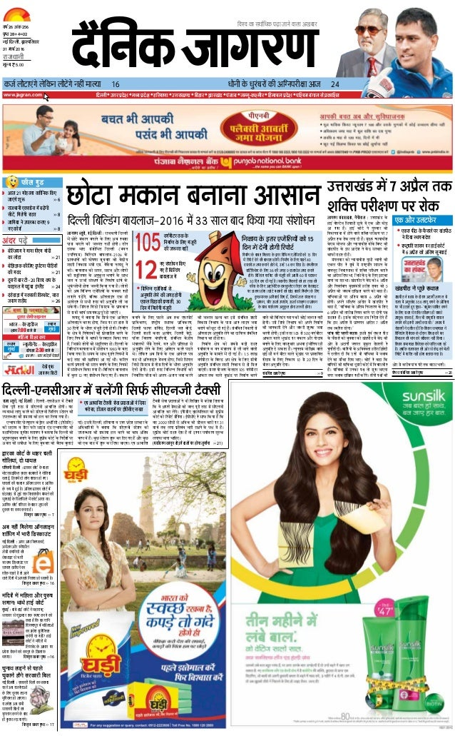 dainik jagran e paper E-paperview: read news from around the world: africa - americas- asia - australia - europe - india  epaper emagazines online news sites blogs.