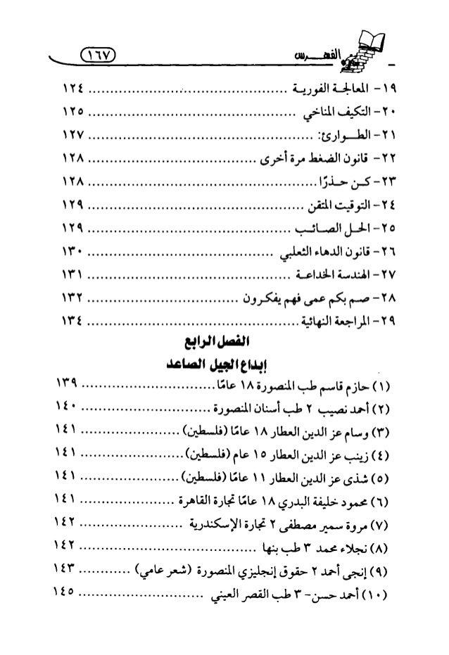 30 kanon ll mozakra el fa3ala