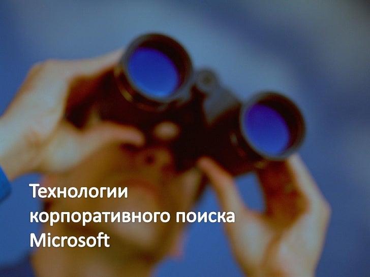 Поиск создает ценность на любой стадиивозникновения добавленной стоимости  Поиск – единственная технология, дающая  доступ...