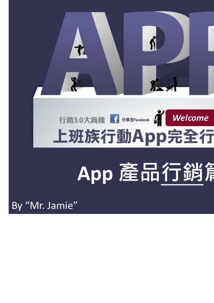 """Welcome             App 產品行銷篇By """"Mr. Jamie"""""""