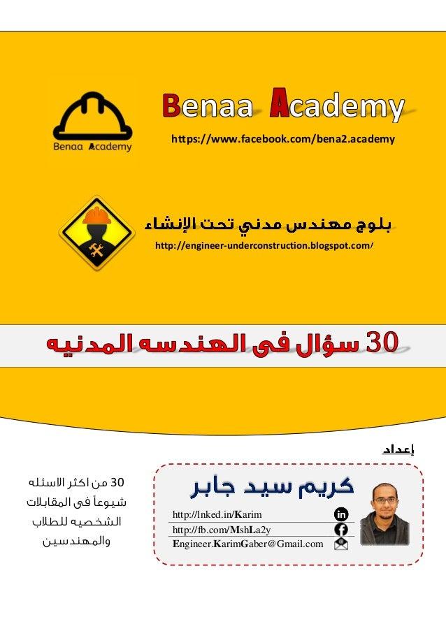 http://lnked.in/Karim http://fb.com/MshLa2y Engineer.KarimGaber@Gmail.com https://www.facebook.com/bena2.academy http://en...