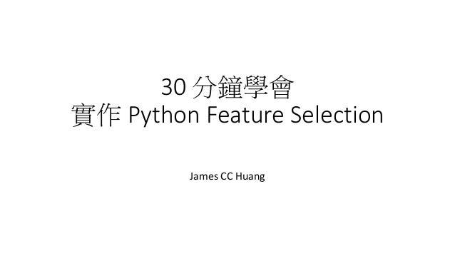 30 分鐘學會實作Python Feature Selection