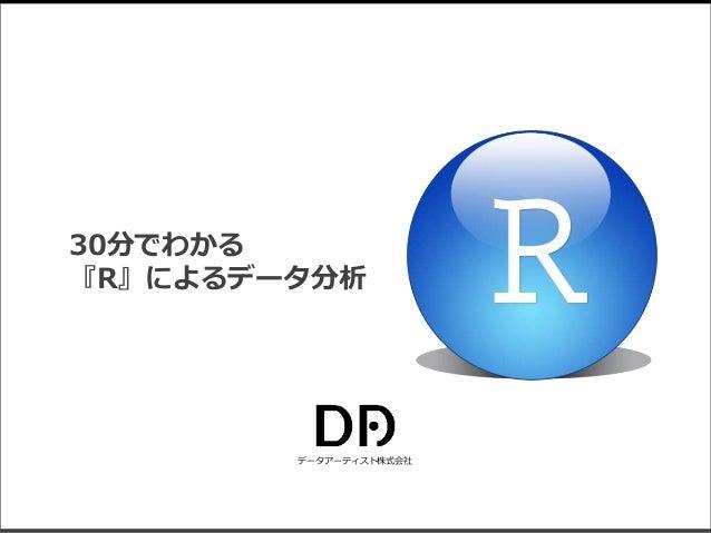 データアーティスト株式会社 30分でわかる 『R』によるデータ分析