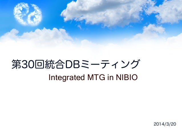 2014/3/20 第30回統合DBミーティング Integrated MTG in NIBIO
