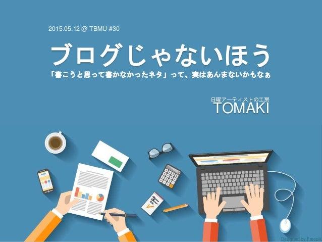 ブログじゃないほう「書こうと思って書かなかったネタ」って、実はあんまないかもなぁ 2015.05.12 @ TBMU #30 日曜アーティストの工房 TOMAKI Designed by Freepik