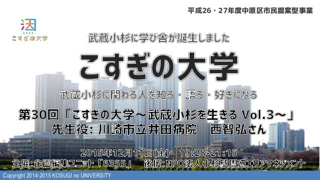 Copyright 2014-2015 KOSUGI no UNIVERSITY 平成26・27年度中原区市民提案型事業