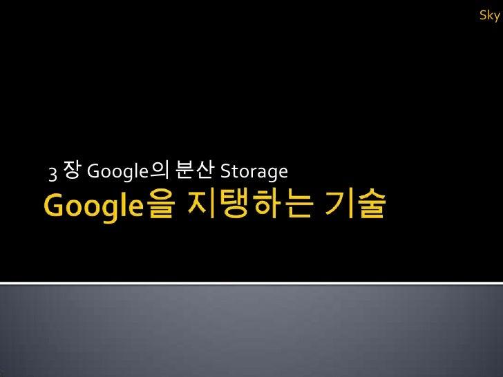 Sky     3 장 Google의 분산 Storage