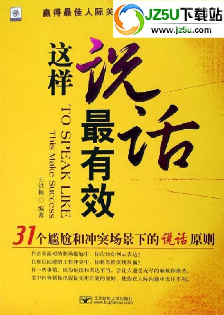 [这样说话最有效31个尴尬和冲突场景下的说话原则].王洪梅.扫描版