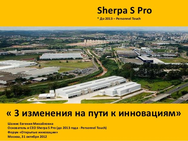 Sherpa S ProSherpa S Pro                                                        * До 2013 – Personnel Touch« 3 изменения н...