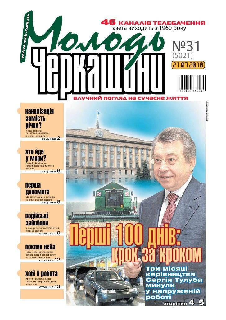 om.ua                                                    46 каналів телебачення                                           ...