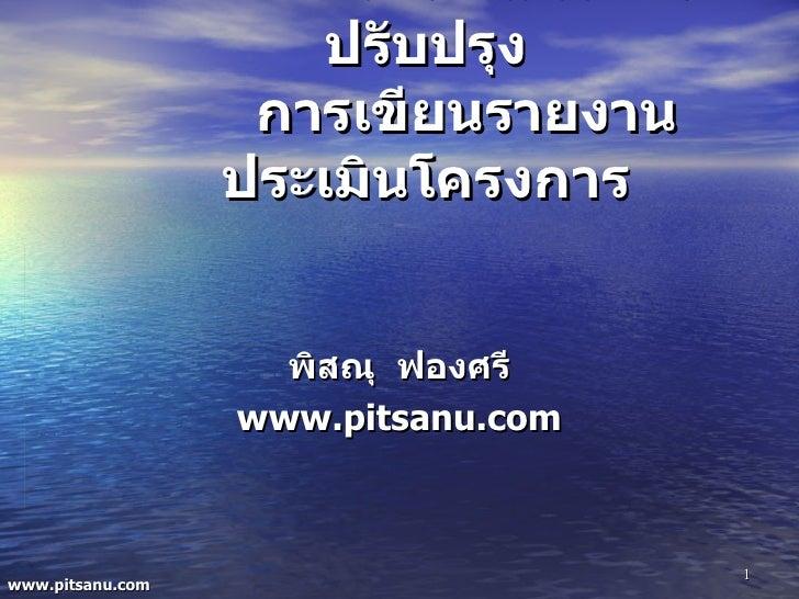 <ul><li>ข้อบกพร่อง  :  แนวทางปรับปรุง   การเขียนรายงานประเมินโครงการ </li></ul>พิสณุ  ฟองศรี www.pitsanu.com