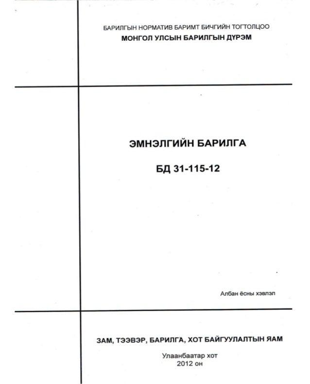 БД 31 115-12 hospital building-ЭМНЭЛГИЙН БАРИЛГЫН ДҮРЭМ