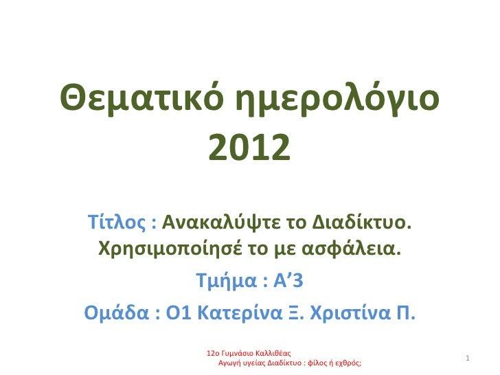Θεματικό ημερολόγιο       2012 Τίτλος : Ανακαλύψτε το Διαδίκτυο.  Χρησιμοποίησέ το με ασφάλεια.             Τμήμα : A'3 Ομ...