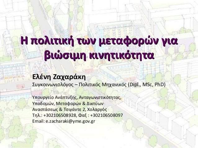 Η πολιτική των μεταφορών για    βιώσιμη κινητικότητα  Ελένη Ζαχαράκη  Συγκοινωνιολόγος – Πολιτικός Μηχανικός (Dipl., MSc, ...
