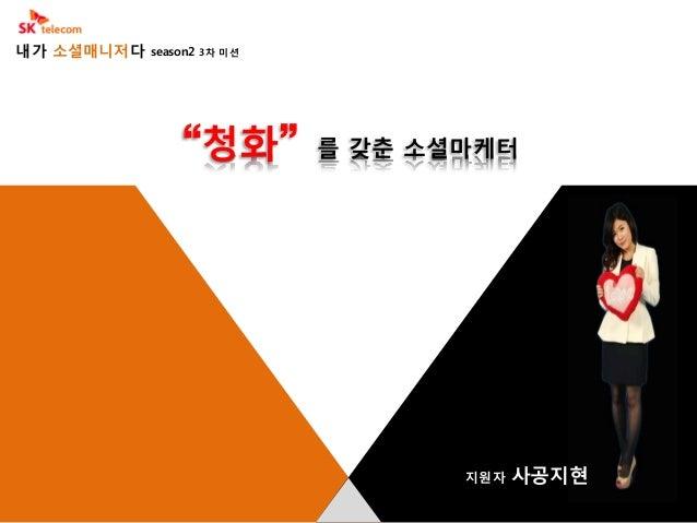 """""""청화""""를 갖춘 소셜마케터내가 소셜매니저다 season2 3차 미션지원자 사공지현"""