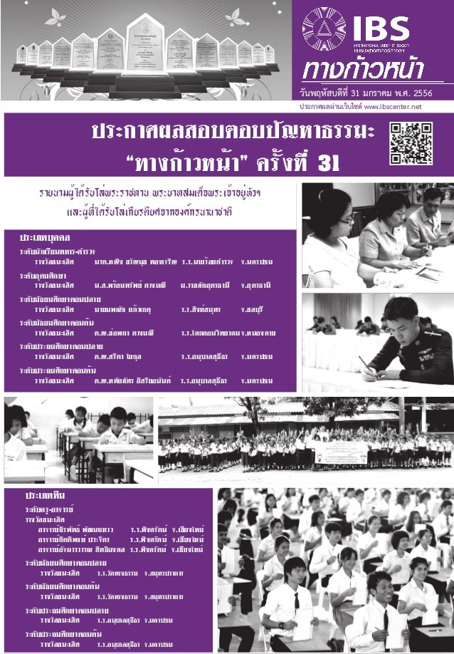 "The Path of Progress Peace Education Project # 31ประกาศผลสอบตอบปัญหาธรรมะ""ทางก้าวหน้า"" ครั้งที่ 31ประเภททีมระดับครู-อาจารย..."