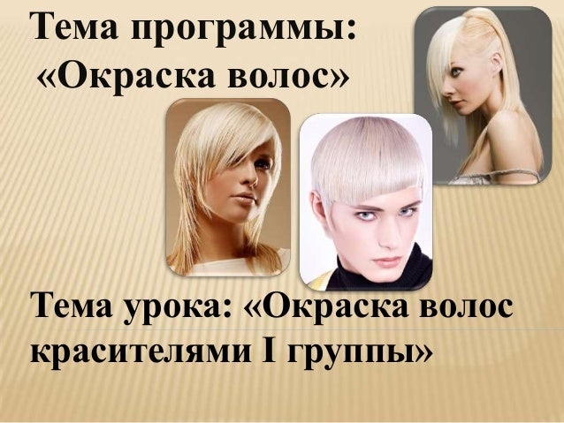 технология выполнения окраски волос красителями 1 группы