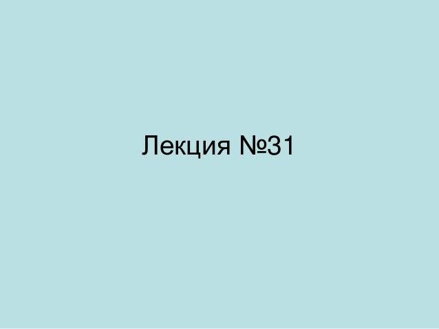 Лекция №31