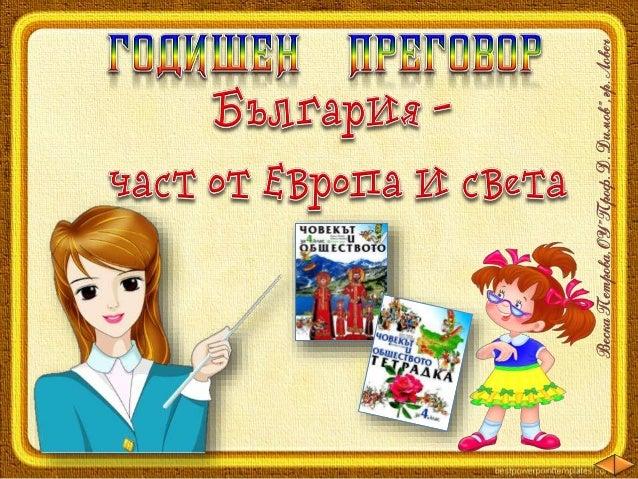 1. България – част от Европа и света – Годишен преговор /от 4 до 16 слайд/ 2. България – европейска и балканска страна /ли...