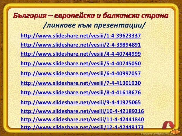 31. Годишен преговор  -  България - част от Европа и света - ЧО, 4 клас, Булвест