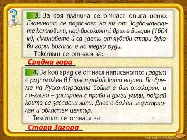 6. Кой текст за коя от посочените фотографии се отнася: 1. Курортен стар град, разположен на полуостров в Черно море. 2. Н...