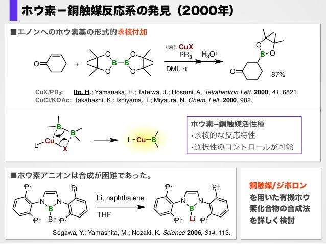 ホウ素−銅触媒反応系の発見(2000年) Segawa, Y.; Yamashita, M.; Nozaki, K. Science 2006, 314, 113. NN B Br iPr iPr iPr iPr NN B Li iPr iPr...