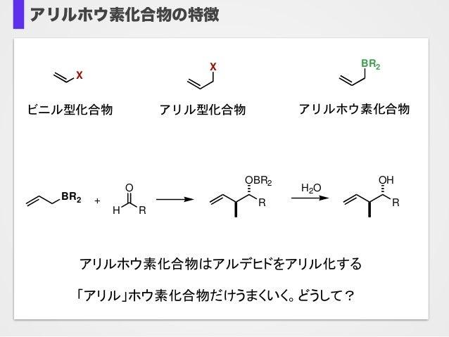 アリルホウ素化合物の特徴 X ビニル型化合物 アリル型化合物 アリルホウ素化合物 BR2X R OBR2 +BR2 H R O R OH H2O