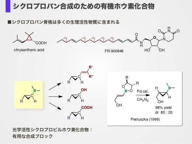 COOH N H O O N H NO O HO OHFR-900848chrysantheric acid ■シクロプロパン骨格は多くの生理活性物質に含まれる C B R H C R H C OH R H R'' R' C COOH R H ...
