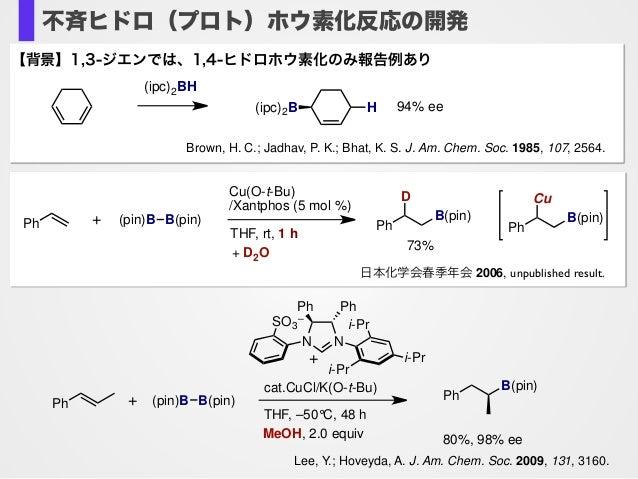 v Brown, H. C.; Jadhav, P. K.; Bhat, K. S. J. Am. Chem. Soc. 1985, 107, 2564. (ipc)2B 94% eeH (ipc)2BH 【背景】1,3-ジエンでは、1,4-ヒ...
