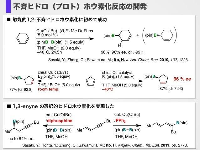 v ■ 触媒的1,2-不斉ヒドロホウ素化に初めて成功 Sasaki, Y.; Zhong, C.; Sawamura, M.; Ito, H. J. Am. Chem. Soc. 2010, 132, 1226. (pin)B (pin)B+ ...