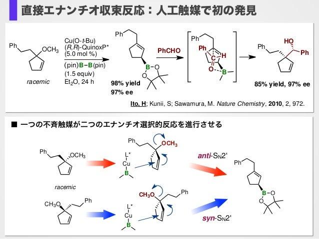 Ito, H; Kunii, S; Sawamura, M. Nature Chemistry, 2010, 2, 972. Cu(O-t-Bu) (R,R)-QuinoxP* (5.0 mol %) (pin)B B(pin) (1.5 eq...