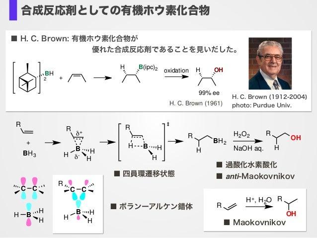 有機ホ ウ素反 合成反応剤としての有機ホウ素化合物 ■ H. C. Brown: 有機ホウ素化合物が 優れた合成反応剤であることを見いだした。 H. C. Brown (1912-2004) photo: Purdue Univ.H. C. ...
