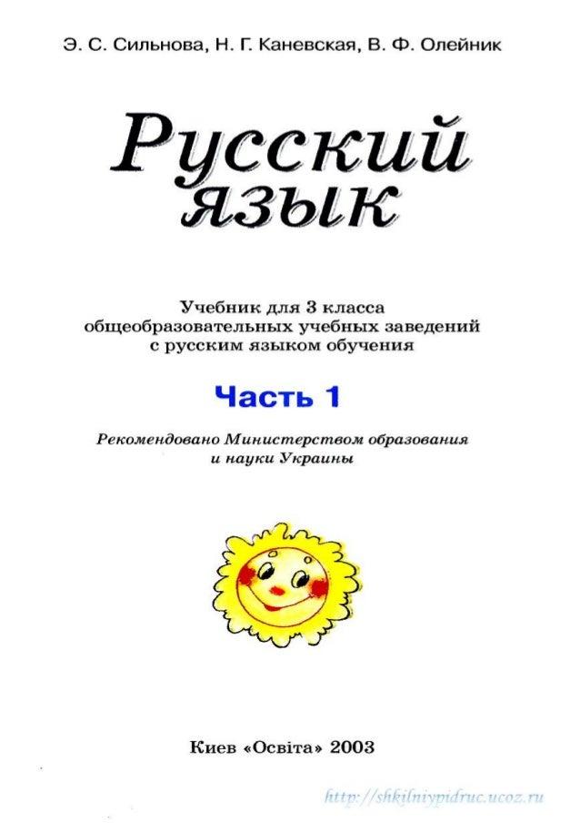 Олейник решебник 3 по языку сильнова класс русскому