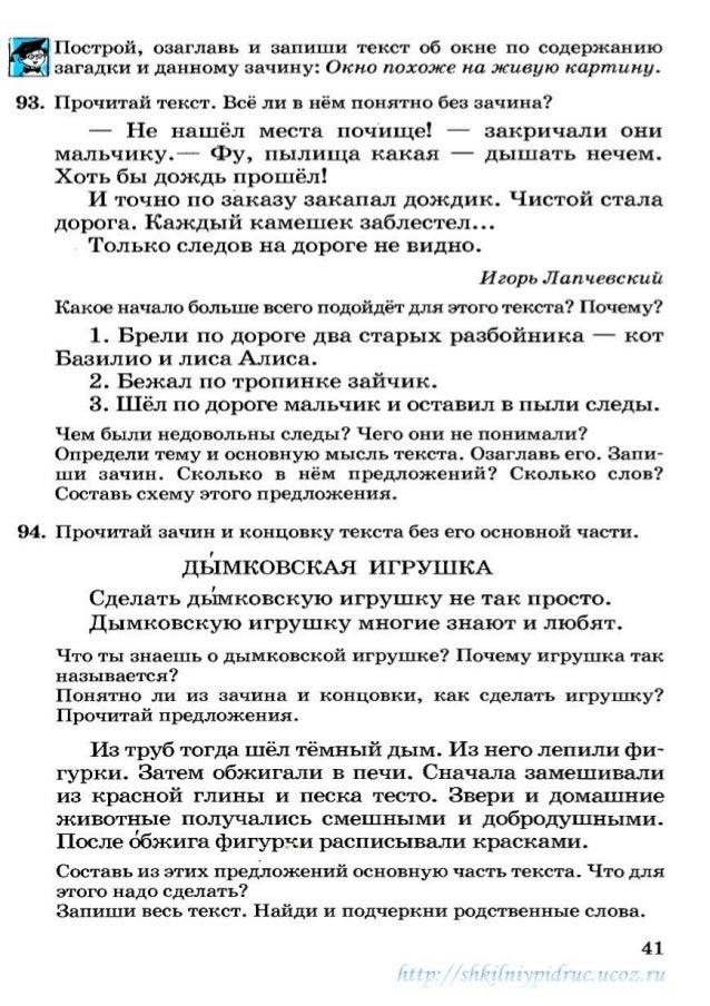 Э.с.сильнова н.г.каневская в.ф.олейник русский язык 3 класс родственное слово к слову стёклам